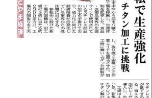 北日本新聞に掲載されました