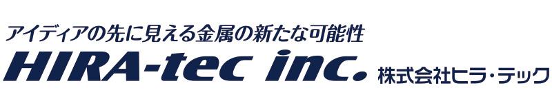 株式会社ヒラ・テック